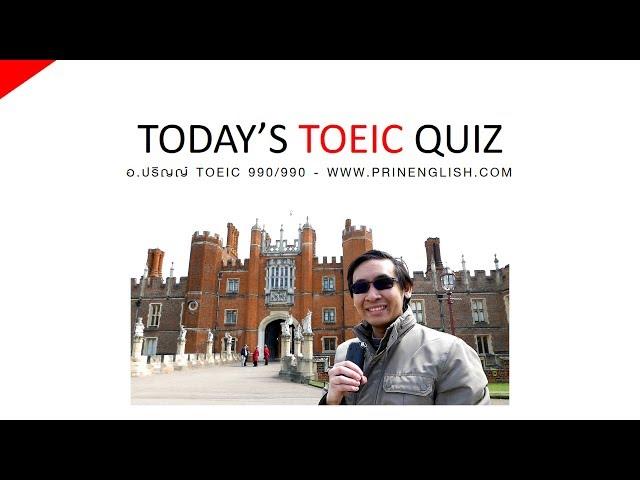 Today's TOEIC Quiz (11 December 2017) - PRINENGLISH