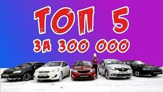 Авто До 350 Тыс Рублей