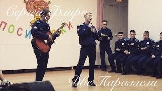 [LIVE] Сергей Флиро' - Две параллели. ВБМК 15.02.2017