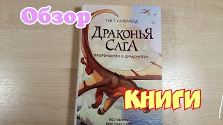Обзор книги Драконья Сага. Пророчество о драконятах