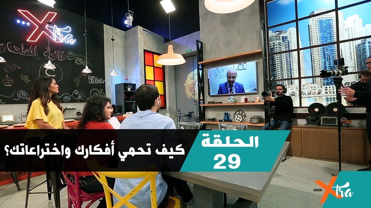 BBC عربية:كيف تحمي أفكارك واختراعاتك؟ - الحلقة ٢٩ - الجزء٣- بي بي سي إكسترا