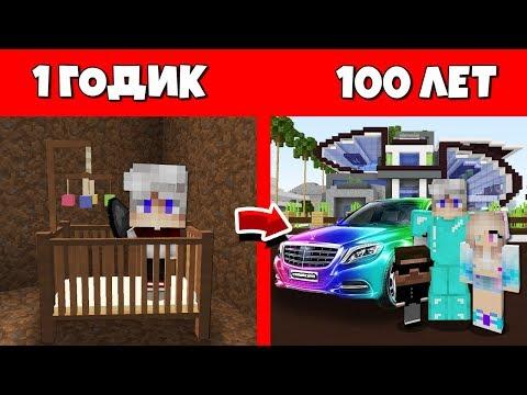 Как Ребенок прожил жизнь в Майнкрафт : Эволюция Мобов 1 годик 100 лет / Как менялся Цикл Семьи