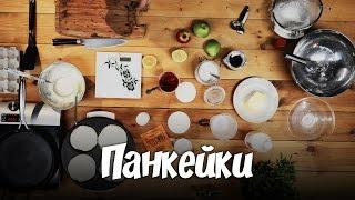 Кулинарный Блог - Панкейки. 3 серия