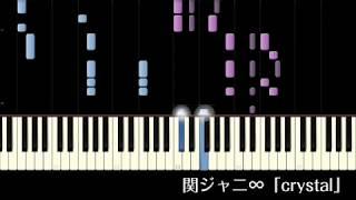 関ジャニ∞『crystal』ピアノ