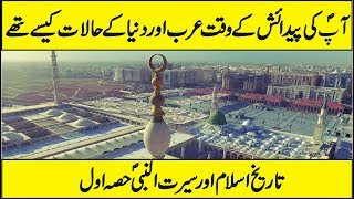 The Life of Muhammad S A W and The Beginnings of Islam part 1 in Urdu Hindi