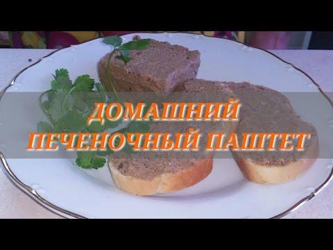 Как приготовить печеночный паштет дома/рецепт вкусного домашнего паштета