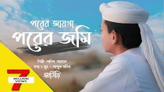 পরের জায়গা পরের জমি ।  Porer Jayga Porer Jomi। Shopnoshiri | cover by adil arham