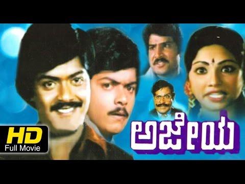 Full Length Kannada Movie | Ajeya – ಅಜೇಯ | Murali, Sandhya, Leelavathi.