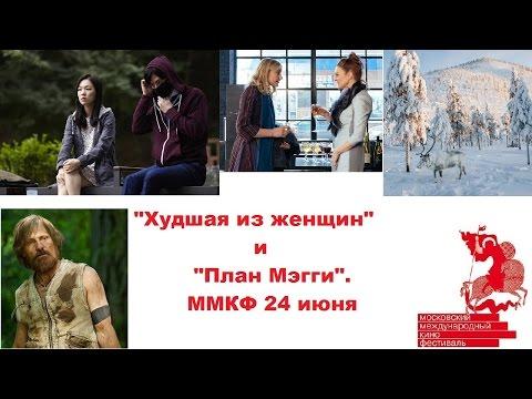 План Меггі (Maggies Plan) 2015. Український трейлер [1080p]