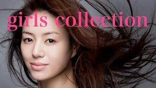 女子コレちゃんねる [ girls collection channel ] チャンネル登録よろ...