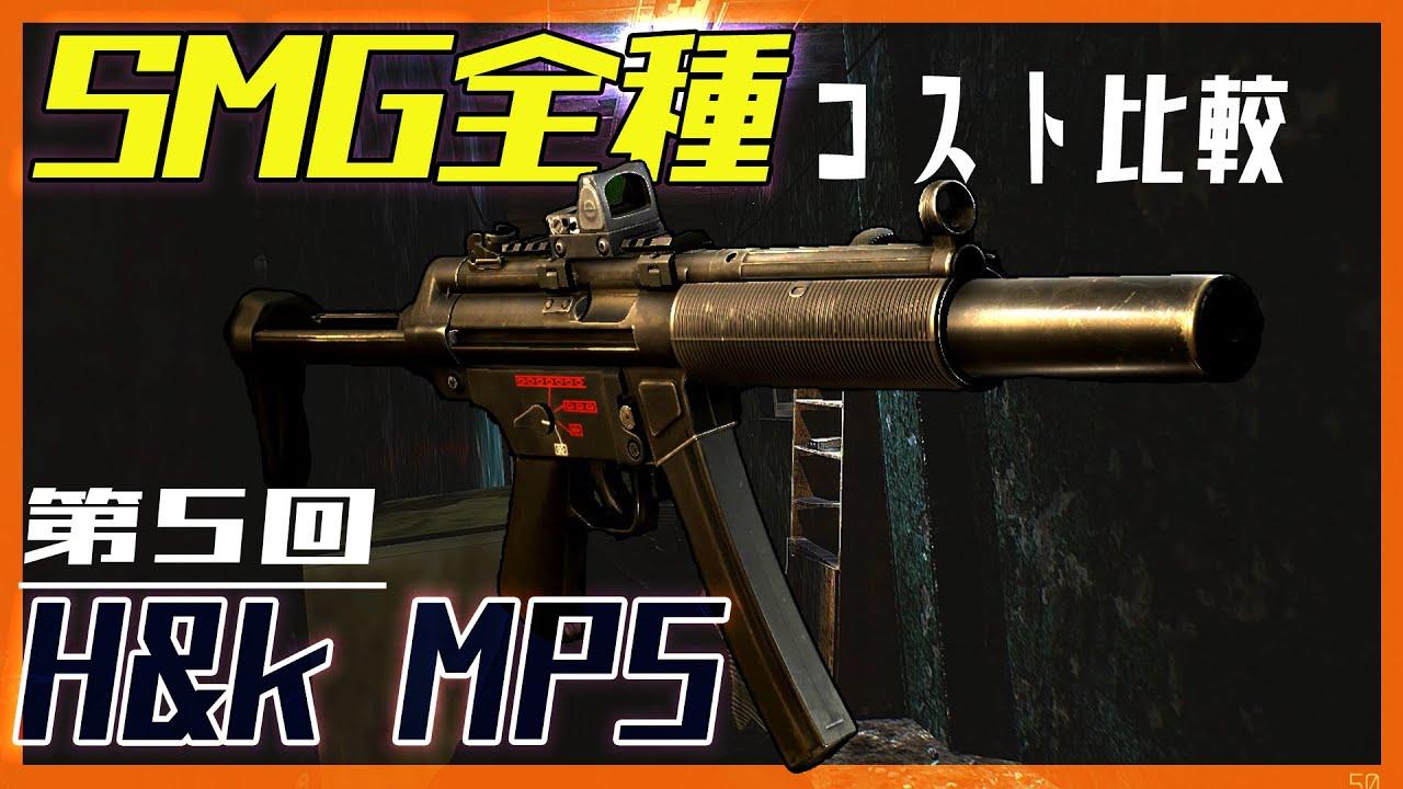 【EFT】我が社の正式採用SMGを決めろ!MP5後編【ゆっくり実況】