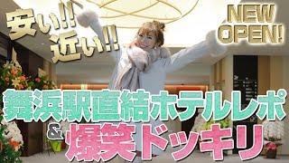 【初!爆笑ドッキリあり】舞浜の新ホテル・ドリームゲート舞浜アネックスに潜入 thumbnail