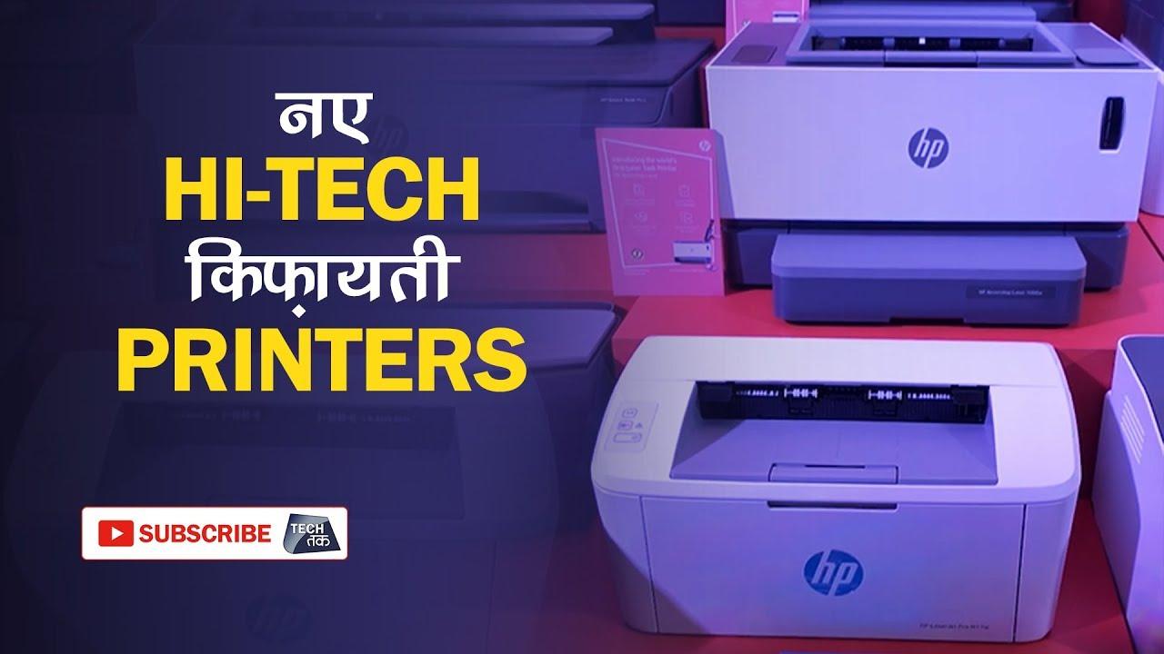 ये नए Printers है Hi-Tech, फ़ास्ट और किफायती | First Look | Tech Tak