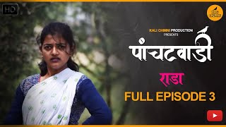 पांचटवाडी एपिसोड #2  |राडा| panchatvadi episode #2 full episode |Rada (FULL EPISODE)