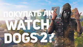 wATCH DOGS 2 СТОИТ ЛИ ПОКУПКИ?