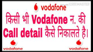 How to get call history of any Vodafone prepaid mobile number in Hindi 1