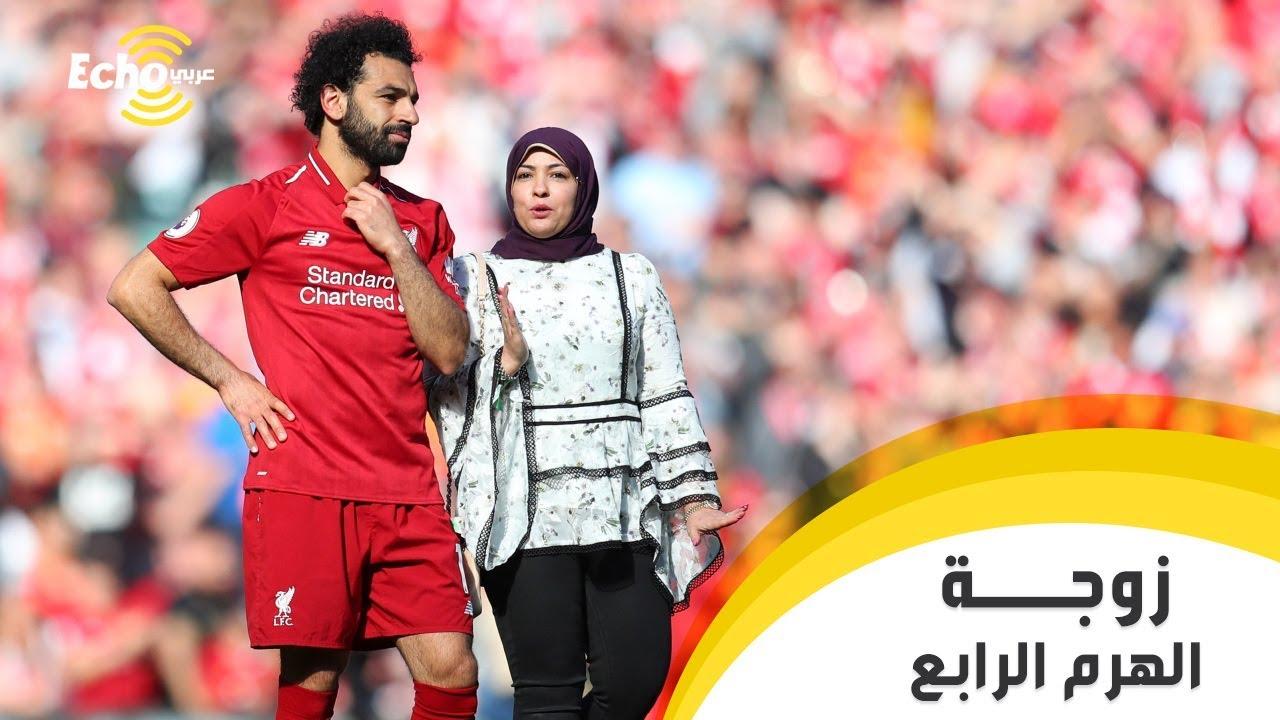 من هي ماجي صادق زوجة نجم الكرة العالمي محمد صلاح؟