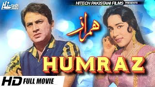 HUMRAZ (FULL MOVIE) - MUHAMMAD ALI & SHAMEEM ARA - OFFICIAL PAKISTANI MOVIE