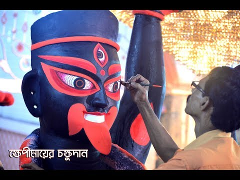 KATWA KHEPI MAA 2019 ( DRISHANI PRODUCTION )