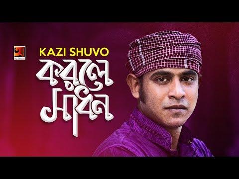 Korle Sadhon | by Kazi Shuvo | New Bangla Song 2018 | Official Lyrical Video | ☢☢ EXCLUSIVE ☢☢