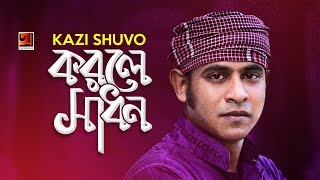 Korle Sadhon by Kazi Shuvo Mp3 Song Download