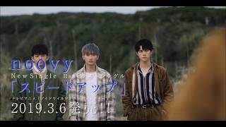 台湾バンド初の日本アニメタイアップ!noovy - 4th シングル『スピードアップ』15秒スポット(発売前)