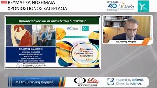 """Δρ. Θάνος Ασκητής- Ομιλία με θέμα: """"Χρόνιος πόνος και οι ψυχικές του διαστάσεις"""" 16-10-2021"""