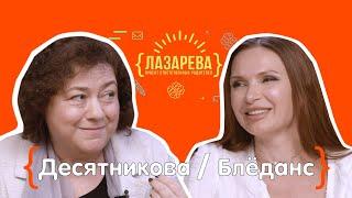 Первый раз в первый класс в 2019   Блёданс / Десятникова   проект {Лазарева}
