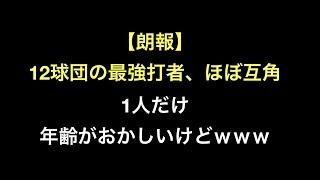 12球団の最強打者、 ほぼ互角www 兎丸丸(29) .306 39本 *97打点 OPS1...