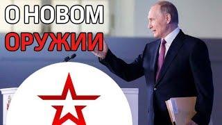 Ракета 'Буревестник', подводный 'Посейдон', гиперзвуковой 'Циркон' - Путин о новых вооружениях