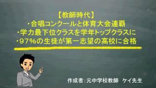 もっと詳しい自己紹介はこちら→http://tyugaku.net/jikosyoukai.html 元...