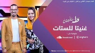 طه سليمان - غنيتا  للستات - اغاني و اغاني 2020