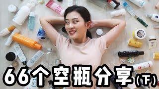 66个空瓶分享下篇:浴室洗护(洗发水、卸妆、洁面、昂贵牙膏…),哪些值得回购,哪些会被拉黑?