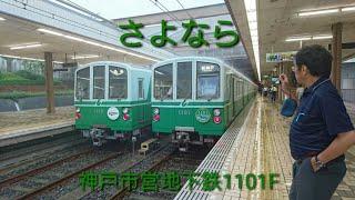 さよなら神戸市営地下鉄 1101F ラストラン!名谷駅回送発車シーン
