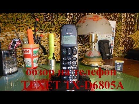 обзор на телефон TEXET TX-D6805A
