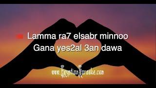▲ Sharifa Fadel - Lamma Ra7 Elsabr Minnoo ▲ Arabic Egyptian Lebanese Karaoke Song ▲