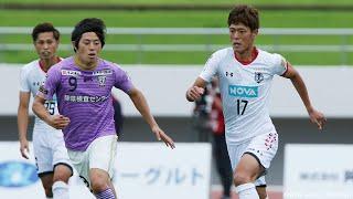 いわてグルージャ盛岡vs藤枝MYFC J3リーグ 第4節