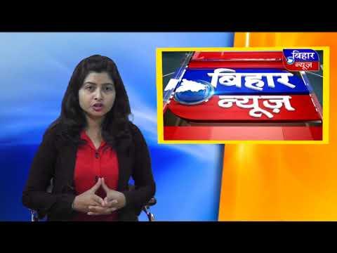 Bihar News 13 April 2018