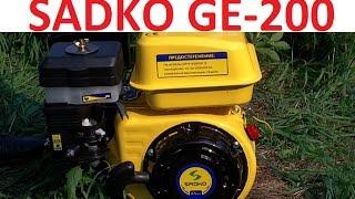 Двигун бензиновий Sadko GE-200 фільтр в олійно ванні (в роботі)