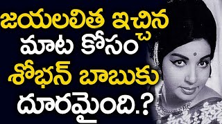 OMG! Is this the REASON Why Jayalalitha DID NOT MARRY Shobhan Babu? | Shocking Facts | News Mantra