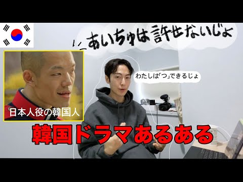韓国ドラマでみる韓国人ができない日本語の発音