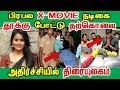 பிரபல X-MOVIE நடிகை தூக்கு போட்டு தற்கொ-லை அதிர்ச்சியில் திரையுலகம் | Tamil News Kollywood Talkies