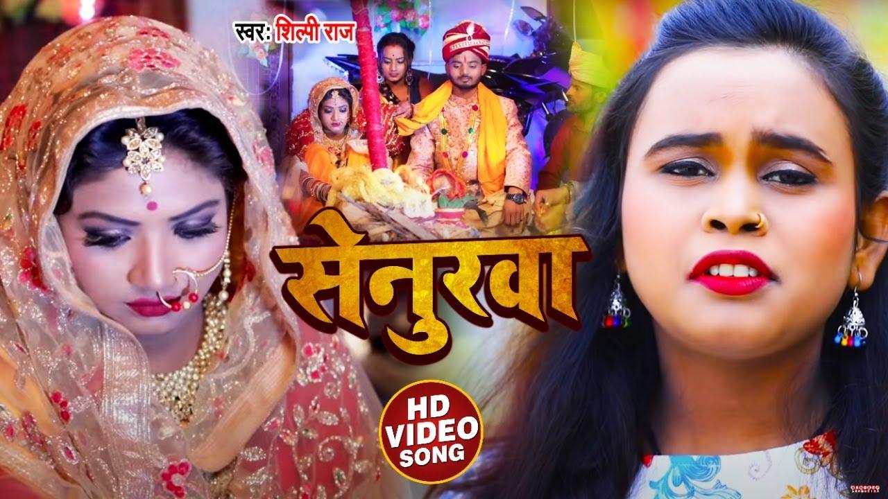#VIDEO | सेनुरवा - #Shilpi Raj का जबरदस्त दर्द भरा गाना - Ft. #Rani - Bhojpuri Hit Song 2021