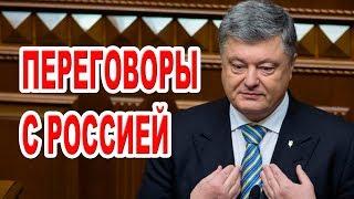 Порошенко заявил, что позиция Украины в переговора...