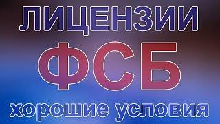 видео Лицензия ФСБ для негласного получения информации