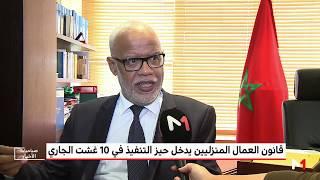 قانون العمال المنزليين بالمغرب يدخل حيز التنفيذ في 10 غشت 2018