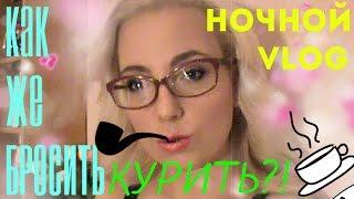 НОЧНОЙ Vlog: КАК БРОСИТЬ КУРИТЬ?!! история от Кати bysinka2032(Спасибо за Like и за Подписку на мой канал!!! Мой канал https://www.youtube.com/user/bysinka2032 Моя партнерка AIR, помогающая раскр..., 2015-12-16T04:30:01.000Z)