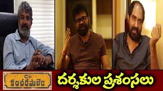Celebrities Opinion On C/o Kancharapalem Movie | Maha Venkatesh | Rana Daggubati | TV5 News
