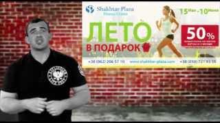 2013 06 01 @ Shakhtar Plaza Fitness Center @ Будь в форме