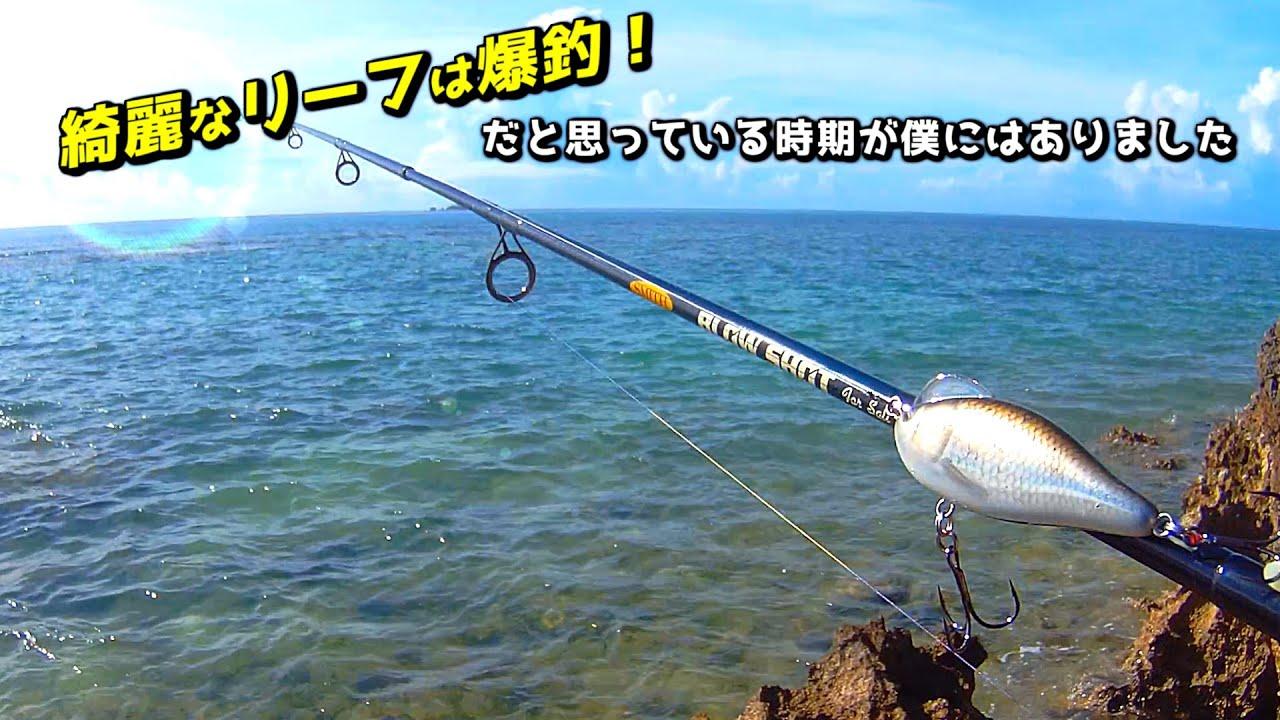 【沖縄リーフ釣り】ビッグベイトを投げたりワームを投げたりするも・・・【蛙スプーン】